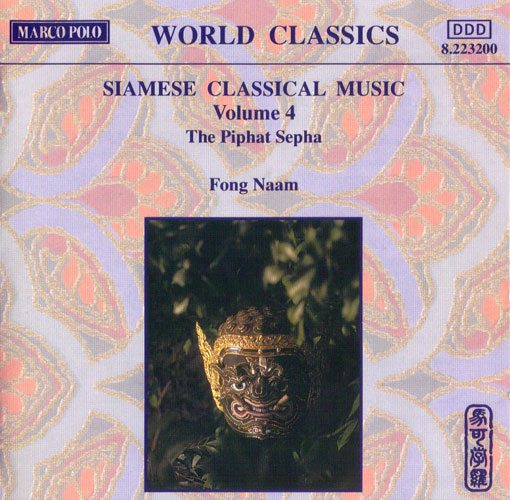 SIAMESE CLASSICAL MUSIC: Volume 4 – The Piphat Sepha (Marco Polo 8.223200) Recorded: Trium Udom High School April 24, 1992 & Chulalongkom University Bangkok ,Thailand April 15, 1992.