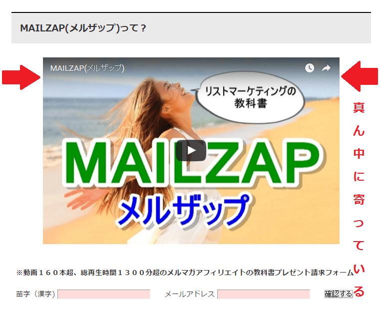 2016-超簡単!YOUTUBE動画をセンタータグで真ん中に寄せる方法2