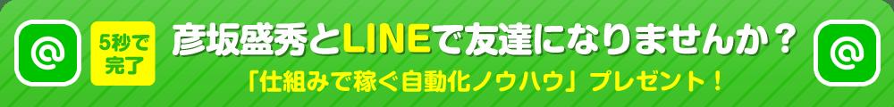 LINE@ 横長バナー