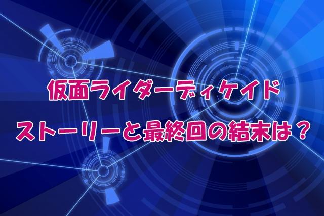 回 仮面 ライダー ディケイド 最終