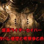"<span class=""title"">仮面ライダーセイバー第13話のネタバレ感想と考察まとめ!今後の内容や展開を予想</span>"