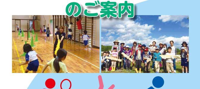 【エムジョイ29年度活動報告/会報誌ができました!】
