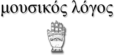 Revista Mousikos Logos