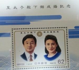 記念切手サンプル