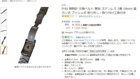 Fritz 腕時計 交換ベルト 無垢 ステンレス 3連 18mm 直カン式