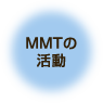 MMTの活動
