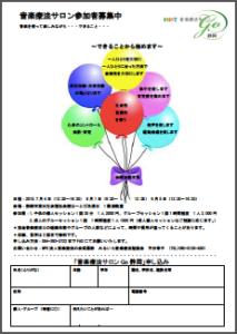 Go静岡9月までの募集要項