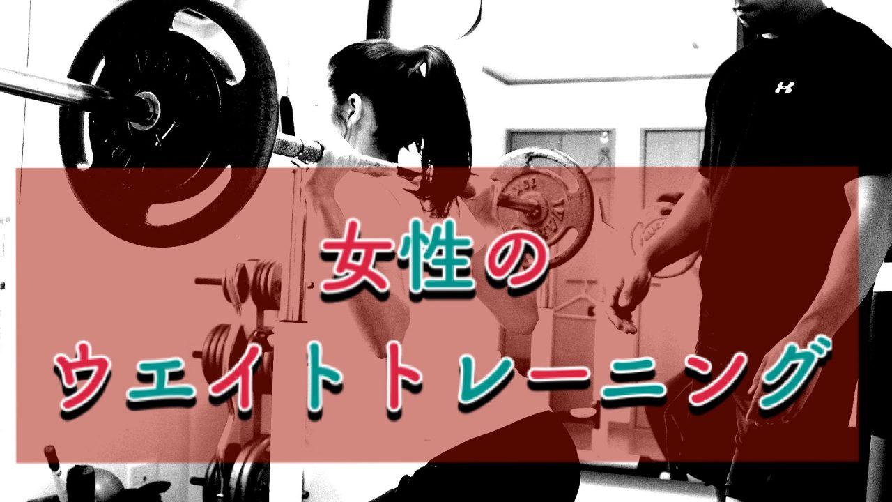 女性のウエイトトレーニング
