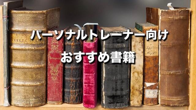 おすすめ書籍