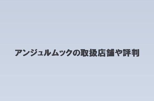 アンジュルムックの取扱店舗や内容や評判は?蒼井優が編集?!