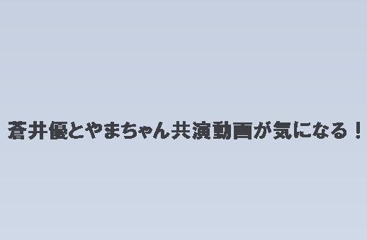 脱力タイムズno蒼井優と山ちゃん共演のを無料で見るには?いつの放送?