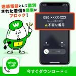 迷惑電話対策アプリ【whoscall】は迷惑SMSにも対応!無料ダウンロードで未登録先を表示!