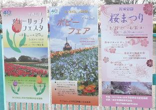 万博公園のイベントポスター