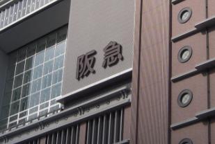 阪急百貨店 梅田本店