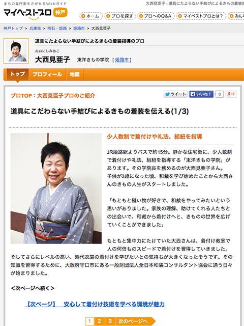 マイベストプロ神戸 『大西見亜子プロのご紹介』のページ