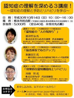 熊本にて、3つの団体でのコラボレーション企画