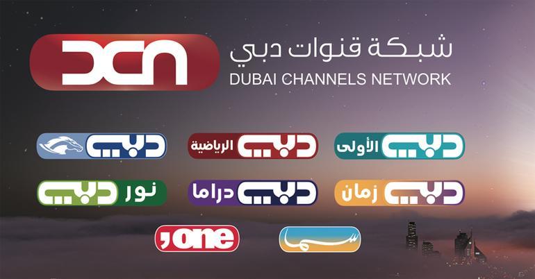 بعد توقفها ننشر التردد الجديد لقنوات دبي على النايل سات
