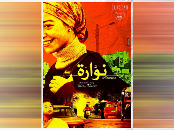 Nawara is the first movie to be shown on facebook watch