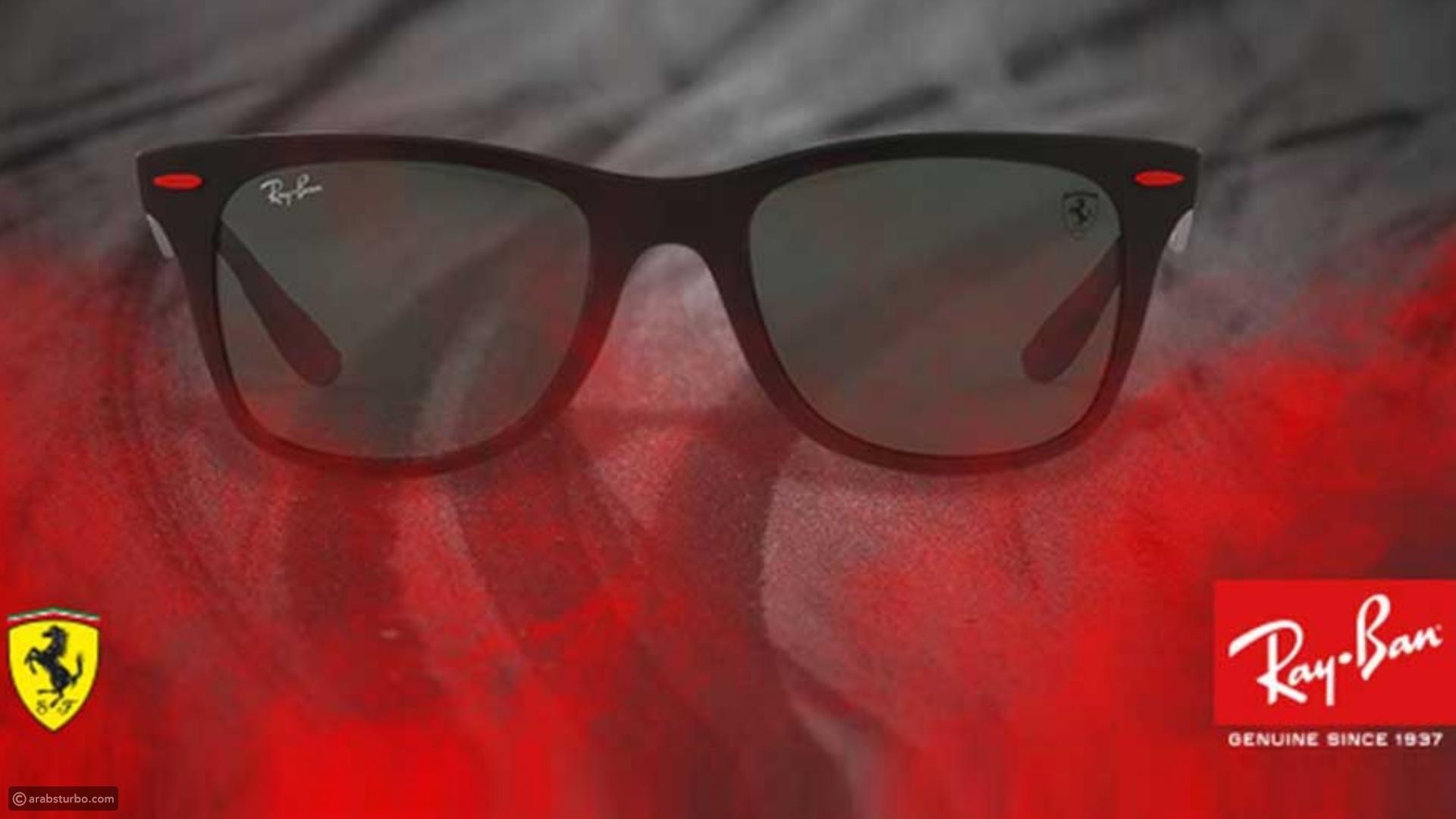 10 من أجدد وأجمل نظارات فيراري الشمسية تيربو العرب