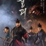 Download The Wrath (2018) [KOREAN] Mp4