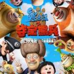 Download Boonie Bears: To The Rescue (2019) [Animation] Mp4