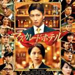 Download Masquerade Hotel (2019) [Japanese] Mp4