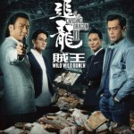 Download Chasing the Dragon II: Wild Wild Bunch (2019) [CHINESE Movie] Mp4