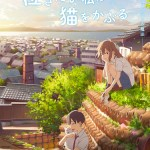 Download A Whisker Away (2020) (Japanese) (Animation) Mp4