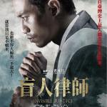 Download Invisible Justice (2019) (Chinese) Mp4