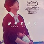 Download Dear Tenant (2020) (Chinese) Mp4