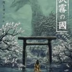 Download Howl from Beyond the Fog (2019) (Animation) (Japanese) Mp4