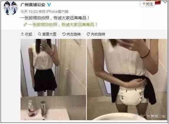 一张19岁女生的掀裙自拍照:充满悔恨 发人深思