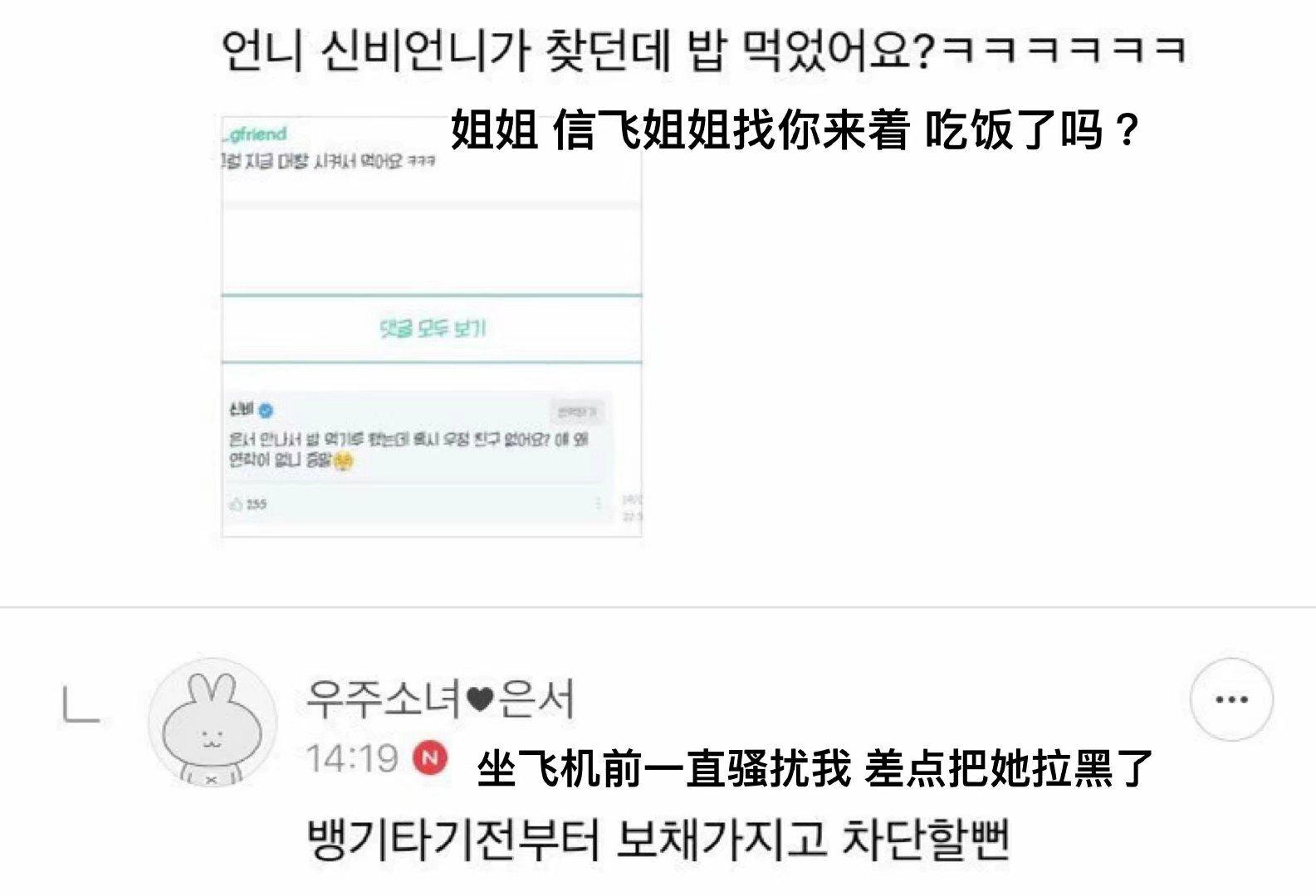 [閒聊] 信飛與恩熙特別的連絡方式 - 看板 KoreaStar - 批踢踢實業坊