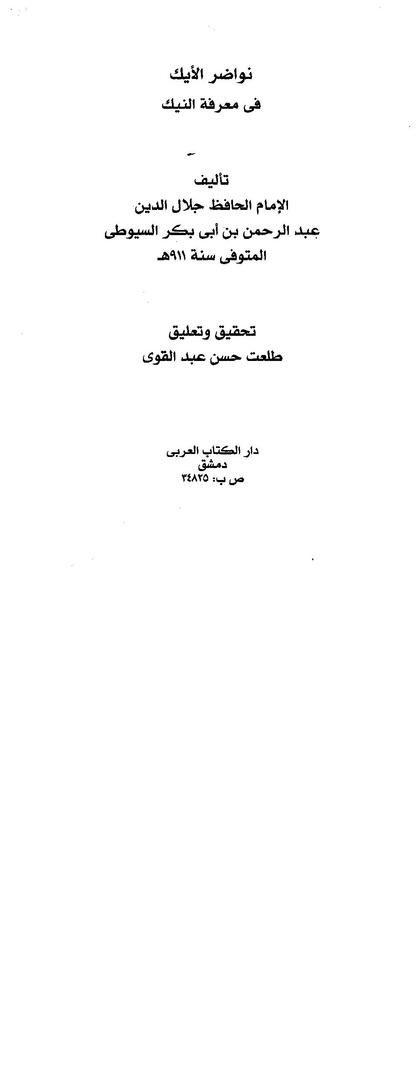 ملف كتاب نواضر الأيك في معرفة النيك Pdf المعرفة
