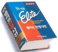 Từ điển Si-sa elite Hàn-Anh