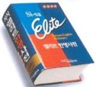 Si-sa elite dicionário coreano-inglês