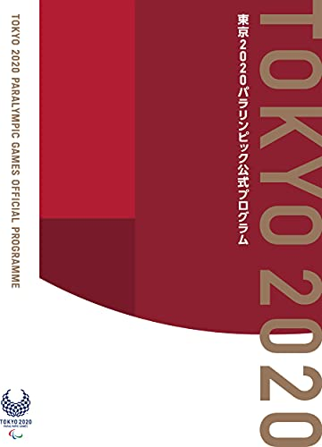 東京2020パラリンピック公式プログラム