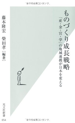 ものづくり成長戦略 「産・金・官・学」の地域連携が日本を変える (光文社新書)
