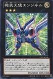 機装天使エンジネル 【ノーマル】 CPZ1-JP028-N[遊戯王カード]【コレクターズパックZEXAL編】