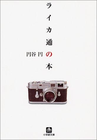 ライカ通の本 (小学館文庫)