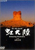 虹大陸~Amazing Australia~ DVD