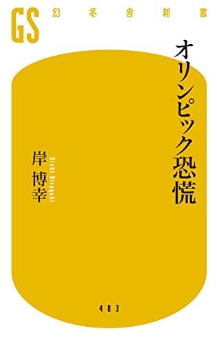 オリンピック恐慌 (幻冬舎新書)
