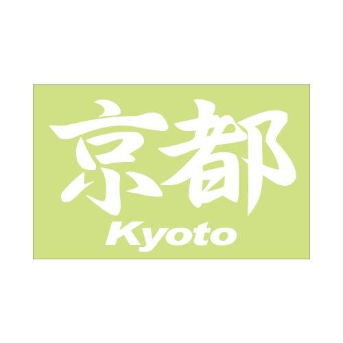 ご当地 ステッカー 京都 Kyoto Mサイズ 抜文字タイプ (ホワイト) PC-56