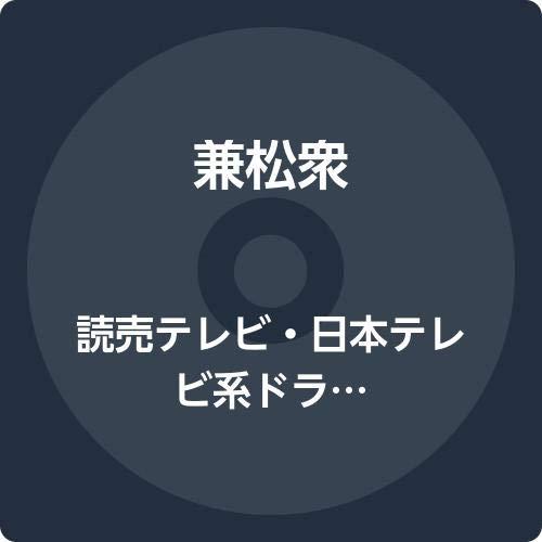 読売テレビ・日本テレビ系ドラマ「シロでもクロでもない世界で、パンダは笑う。」 オリジナル・サウンドト...