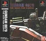 ガンダム0079