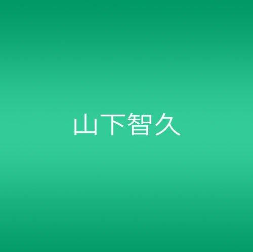 抱いてセニョリータ (初回限定盤)(DVD付)