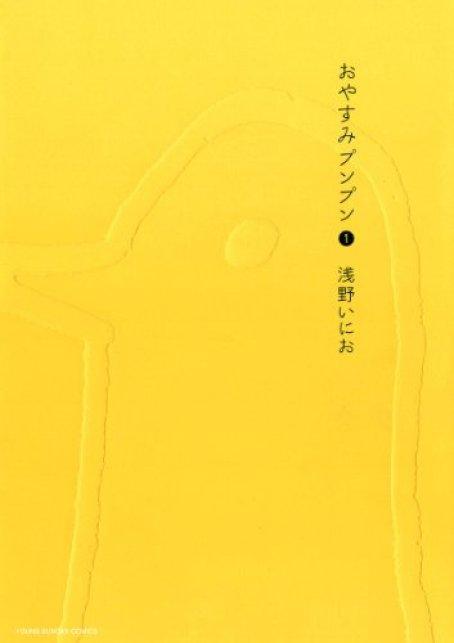 おやすみプンプン(1) (ヤングサンデーコミックス) | 浅野いにお | 青年マンガ | Kindleストア | Amazon