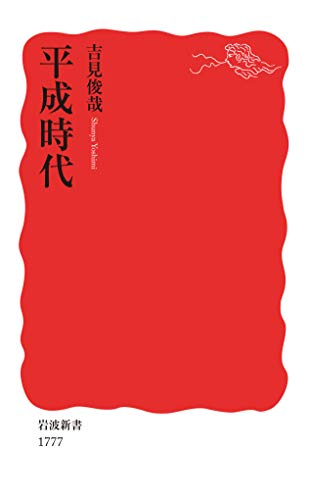 [吉見 俊哉]の平成時代 (岩波新書)