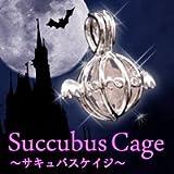 Succubus Cage サキュバスケイジ☆魔性の女必須アイテム!全ての男性をあなたの奴隷に!
