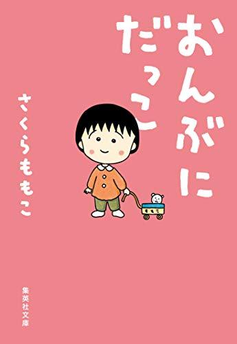 おんぶにだっこ (集英社文庫)